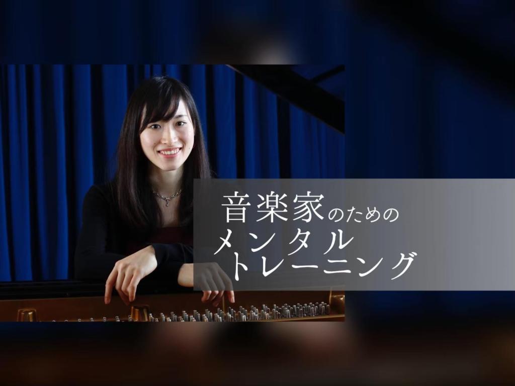 音楽家のためのメンタルトレーニング